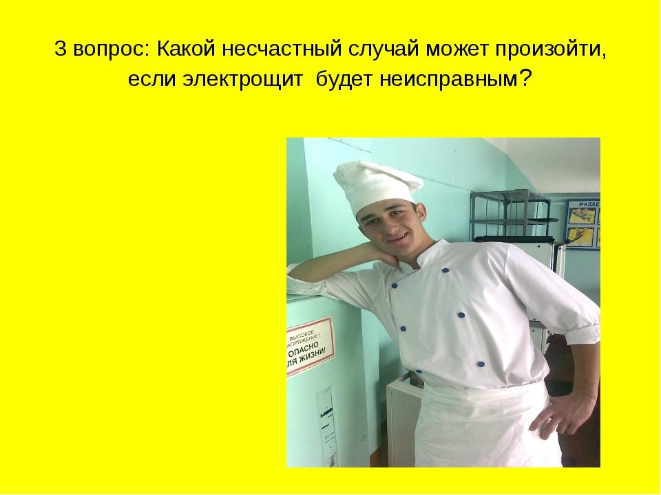 3 вопрос: Какой несчастный случай может произойти, если электрощит будет неис...