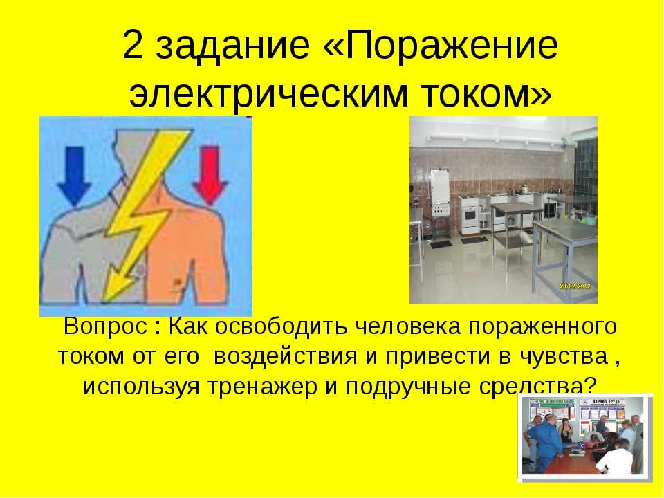 2 задание «Поражение электрическим током» Вопрос : Как освободить человека по...
