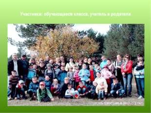 Участники: обучающиеся класса, учитель и родители