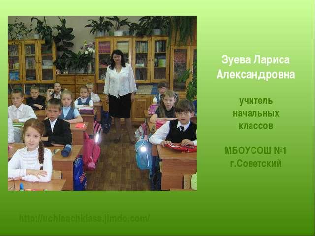 http://uchinachklass.jimdo.com/ Зуева Лариса Александровна учитель начальных...