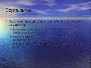 Сорта рыбы По количеству содержащихся в рыбе жиров, её делят на категории: Ес