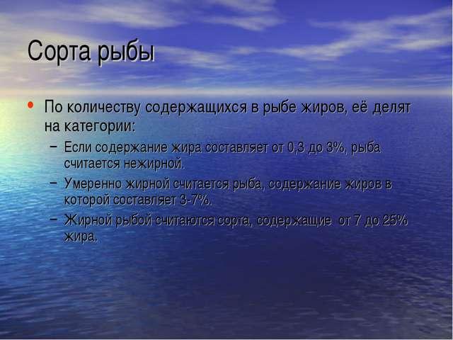 Сорта рыбы По количеству содержащихся в рыбе жиров, её делят на категории: Ес...