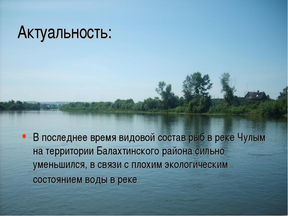 Актуальность: В последнее время видовой состав рыб в реке Чулым на территории...