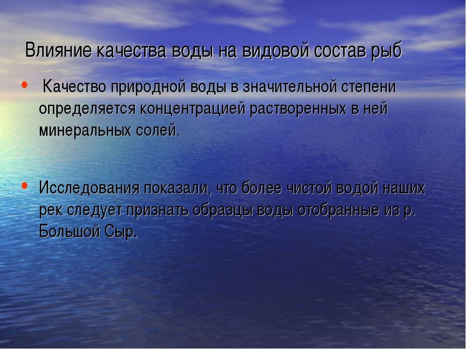 Влияние качества воды на видовой состав рыб Качество природной воды в значите...