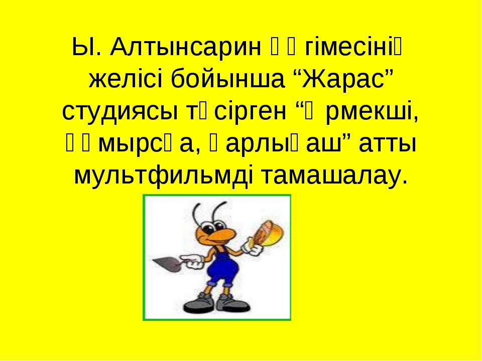 """Ы. Алтынсарин әңгімесінің желісі бойынша """"Жарас"""" студиясы түсірген """"Өрмекші,..."""
