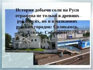История добычи соли на Руси отражена не только в древних рукописях, но и в на