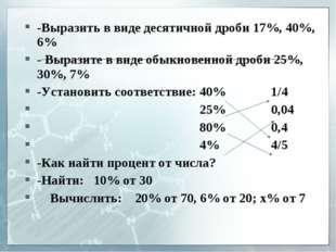 -Выразить в виде десятичной дроби 17%, 40%, 6% - Выразите в виде обыкновенной