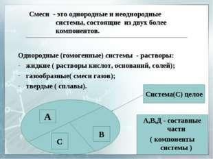 Смеси - это однородные и неоднородные системы, состоящие из двух более компо