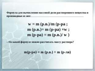 Формула для вычисления массовой доли растворенного вещества и производные от