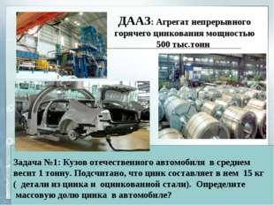 ДААЗ: Агрегат непрерывного горячего цинкования мощностью 500 тыс.тонн Задача