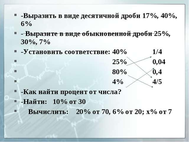 -Выразить в виде десятичной дроби 17%, 40%, 6% - Выразите в виде обыкновенной...
