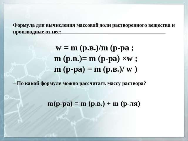 Формула для вычисления массовой доли растворенного вещества и производные от...