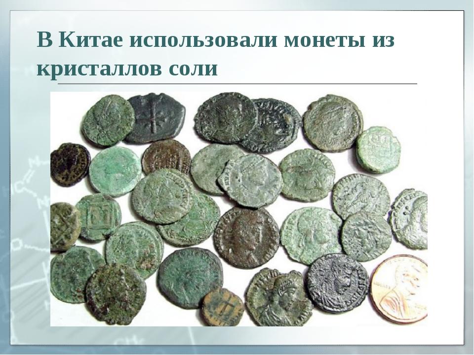 В Китае использовали монеты из кристаллов соли