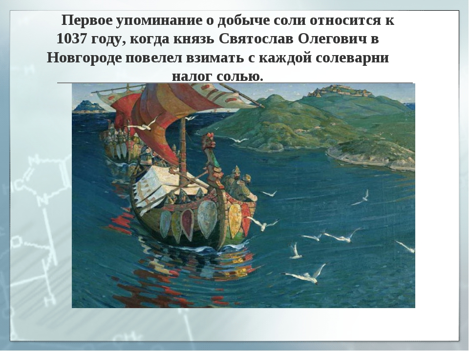 Первое упоминание о добыче соли относится к 1037 году, когда князь Святослав...