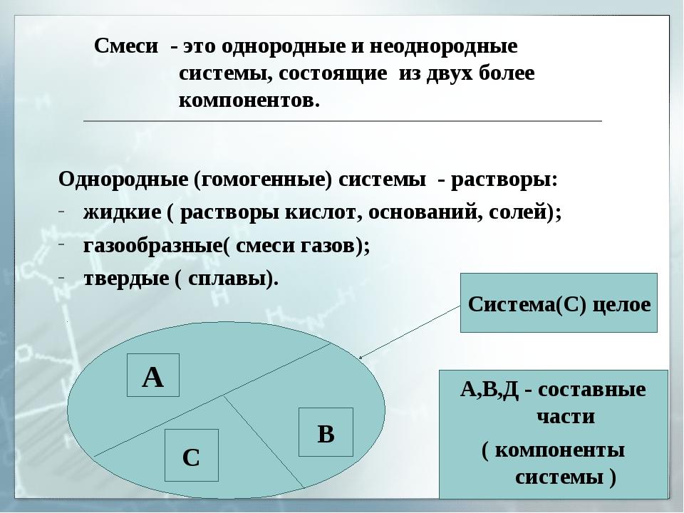Смеси - это однородные и неоднородные системы, состоящие из двух более компо...
