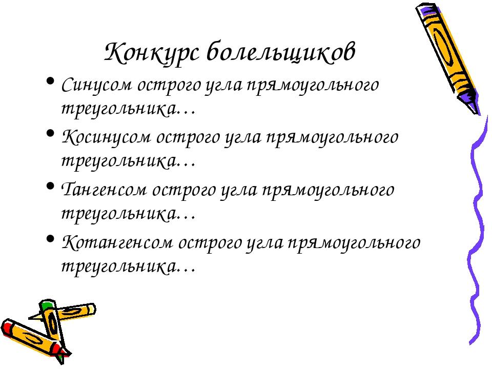Конкурс болельщиков Синусом острого угла прямоугольного треугольника… Косинус...