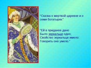 """""""Сказка о мертвой царевне и о семи богатырях"""" """"Ей в приданое дано Было зеркал"""