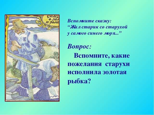 """Вспомните сказку: """"Жил старик со старухой у самого синего моря..."""" Вопрос: Вс..."""