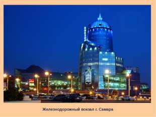 Железнодорожный вокзал г. Самара Железнодорожный вокзал г. Самара
