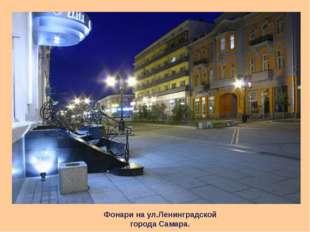 Фонари на ул.Ленинградской города Самара. Когда приходит вечер улицы городов