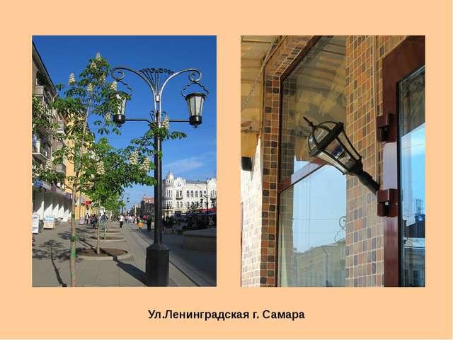 Ул.Ленинградская г. Самара Ул.Ленинградская г.Самара