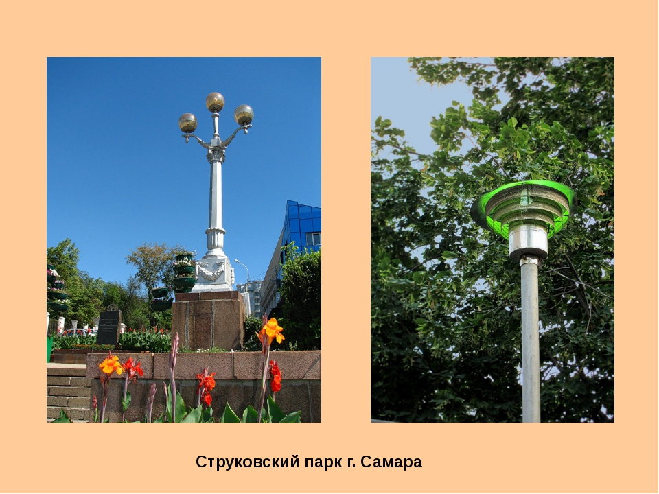 Струковский парк г. Самара Струковский парк г.Самара