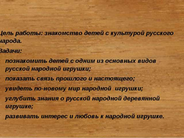 Цель работы: знакомство детей с культурой русского народа. Задачи: познакоми...