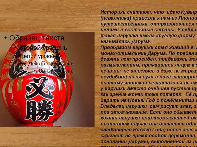 Историки считают, что идею Кувыркана (неваляшки) привезли к нам из Японии пу...