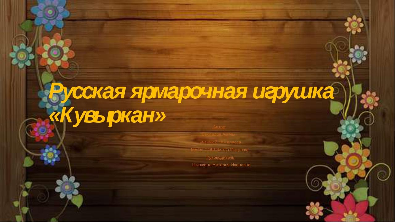 Русская ярмарочная игрушка «Кувыркан» Автор: Беспалов Артём ученик 2 «А» клас...