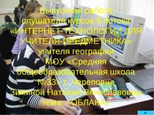 Выпускная работа слушателя курсов 8 потока «ИНТЕРНЕТ-ТЕХНОЛОГИИ ДЛЯ УЧИТЕЛЯ-П