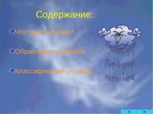 Содержание: Что такое облака? Образование облаков Классификация облаков