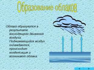 Облака образуются в результате восходящего движения воздуха. Поднимающийся во