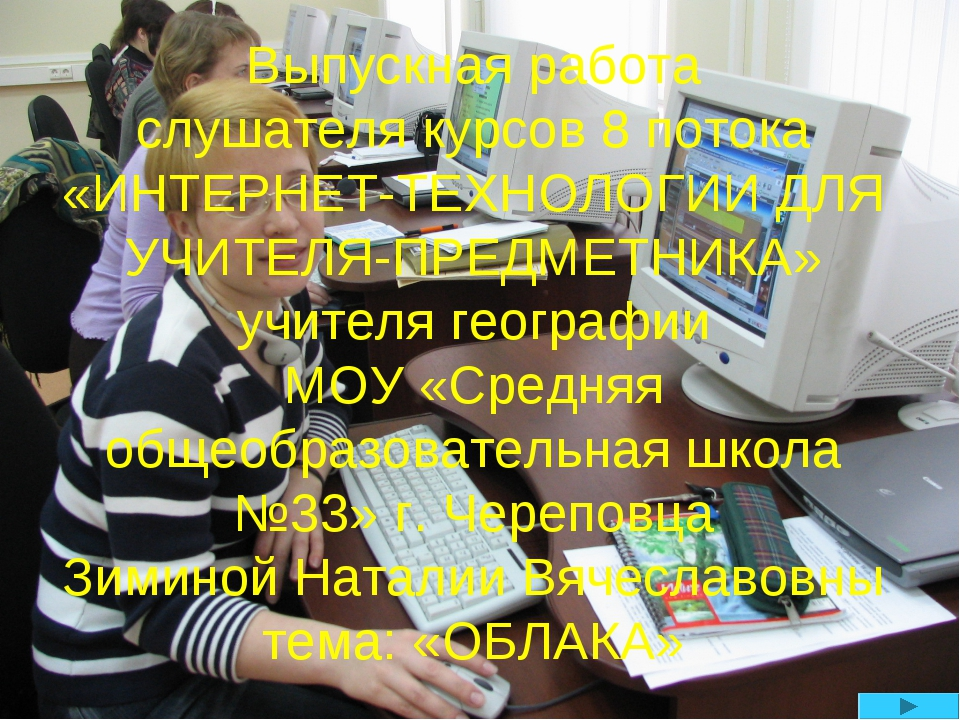 Выпускная работа слушателя курсов 8 потока «ИНТЕРНЕТ-ТЕХНОЛОГИИ ДЛЯ УЧИТЕЛЯ-П...