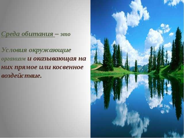 Среда обитания – это Условия окружающие организм и оказывающая на них прямое...
