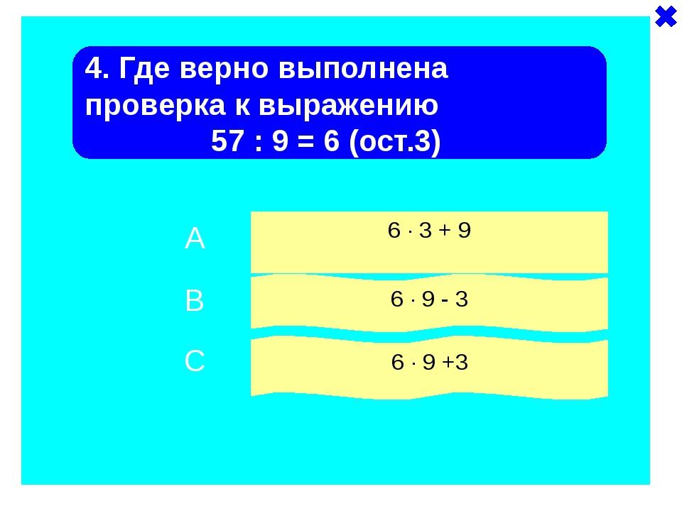 4. Где верно выполнена проверка к выражению 57 : 9 = 6 (ост.3) 6 · 3 + 9 6 ·...