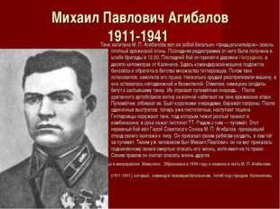 Михаил Павлович Агибалов 1911-1941 Танк капитана М.П.Агибалова вёл за собой