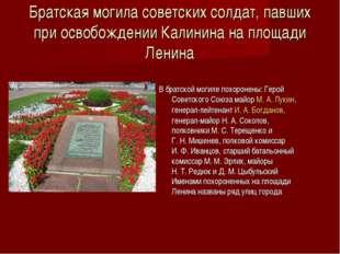 Братская могила советских солдат, павших при освобождении Калинина на площади