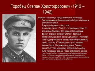 Горобец Степан Христофорович (1913 – 1942) Родился в 1913 году в городе Камен