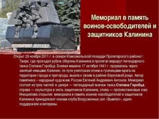 Мемориал в память воинов-освободителей и защитников Калинина Открыт 29 ноября