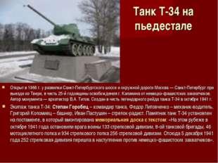 Танк Т-34 на пьедестале Открыт в 1966 г. у развилки Санкт-Петербургского шосс