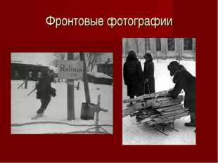 Фронтовые фотографии