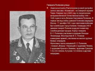 Генерала Поленова улица Заволжский район Расположена в новой застройке жилого