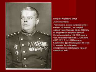 Генерала Юшкевича улица Заволжский район Расположена в новой застройке жилого