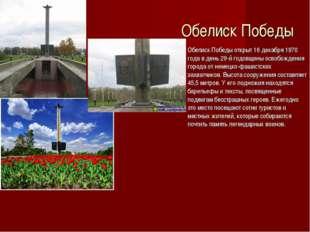 Обелиск Победы Обелиск Победы открыт 16 декабря 1970 года в день 29-й годовщи