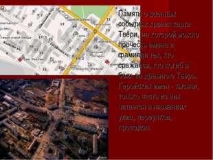 Память о военных событиях хранит карта Твери, на которой можно прочесть имена