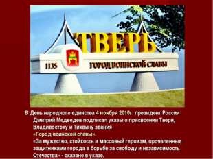 В День народного единства 4 ноября 2010г. президент России Дмитрий Медведев п