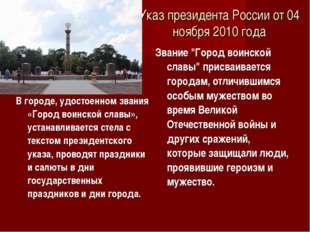 Указ президента России от 04 ноября 2010 года В городе, удостоенном звания «Г