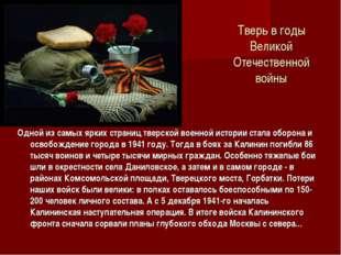 Тверь в годы Великой Отечественной войны Одной из самых ярких страниц тверско