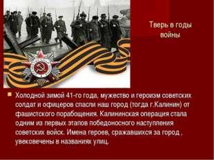 Тверь в годы войны Холодной зимой 41-го года, мужество и героизм советских со