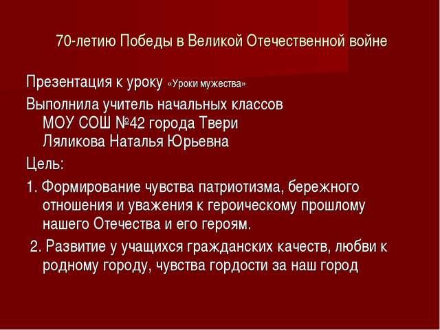 70-летию Победы в Великой Отечественной войне Презентация к уроку «Уроки муже...